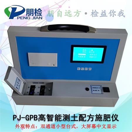 PJ-GPB高智能测土配方施肥仪